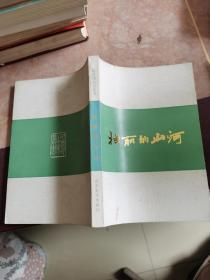 壮丽的山河 可爱的山东丛书