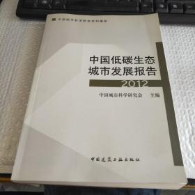 中国城市科学研究系列报告:中国低碳生态城市发展报告2012