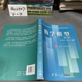 数学模型(第2版)