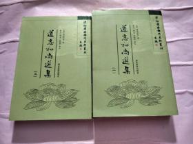 《道忞和尚选集》(一,二)两册全