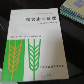 粮食企业管理