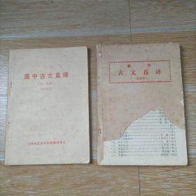 高中古文直译(一至四册)(五、六册) 两本合售