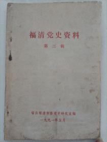 福清党史资料  第三辑