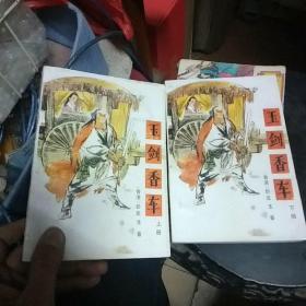 玉剑香车 全二册
