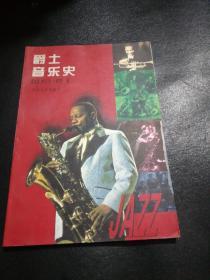爵士音乐史