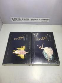 饶雪漫:小妖的金色城堡 I II(1,2)两册和售【未开封】