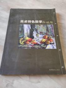 美术特色教学作品集:素描 色彩 速写 创作 设计