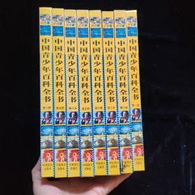 中国青少年百科全书 (1-8册全 彩色版)  精装    一版一印