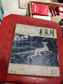 美术丛刊40 终刊号 大量油画插页