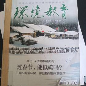 环境教育(2013年1-6期合订本)