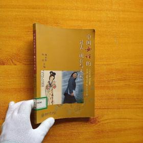 中国女性的过去、现在与未来【馆藏】
