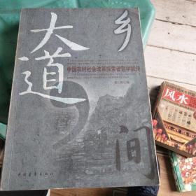 乡间大道:中国农村社会改革探索者宫学斌传
