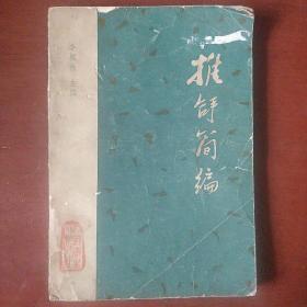 《推拿简编》季根林 主编  人民卫生出版社 私藏 书品如图.