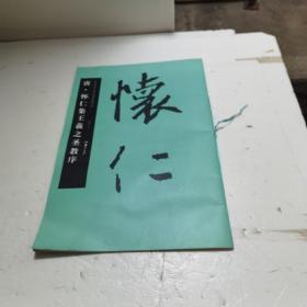华夏万卷·中国书法名碑名帖原色放大本:唐·怀仁集王羲之圣教序