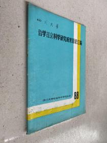 四川大学哲学社会科学研究成果目录汇编(1988年)