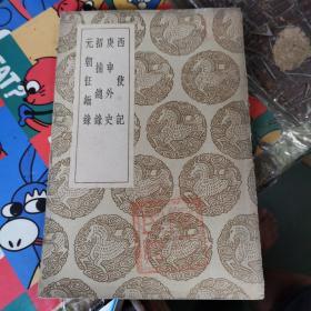 西使记 庚申外史 招捕总录 元朝征缅录 (李育中 签名 旧藏)前面有一页李育中笔记