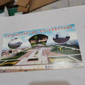 2004年中国邮政贺年(有奖):莒南县建设系统企业金卡明信片