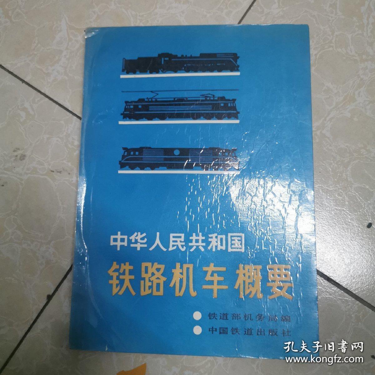 中华人民共和国铁路机车概要
