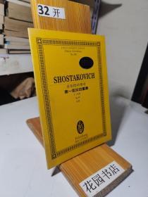 肖斯塔科维奇第一弦乐四重奏:C大调 Op.49 总谱