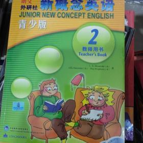新概念英语2(教师用书)(青少版)