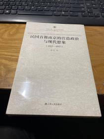 民国首都南京的营造政治与现代想象(1927~1937)  未开封