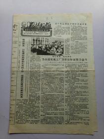 石炼厂报1991年7月27日共4版