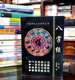 《中国神秘文化研究丛书.八字经.预测人生的未来》