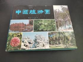 中國植物園