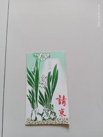 著名书法家,诗人,上海华兴诗画研究会常务副会长邹仲民请柬(太极洞征联)