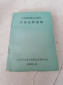 中共闽西南白区组织 革命史料选编