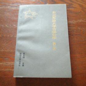 东北军政大学吉林分校  第二册