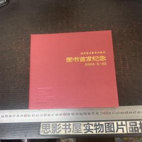 图书首发纪念2004.6.28袖珍本 深圳市民基本英语100句CD+深圳市民基本英语100句