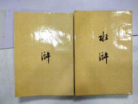 水浒传(上下全)中华书局香港分局(品靓)
