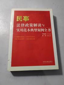 民事法律政策解读与实用范本典型案例全书