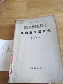 老修正主义哲学资料选辑第一辑   唯物主义历史观(第五分册)