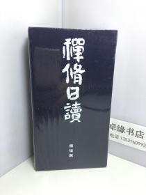 禅修日读【全新未开封】