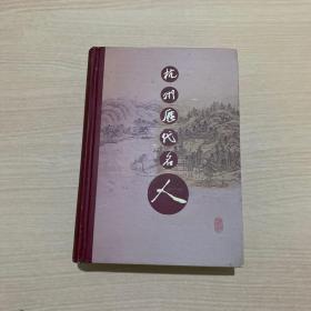 杭州历代名人(精装全一册,内页干净)签赠本