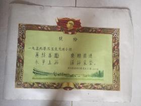 1960年:河北省测绘大队颁发的再接再厉乘胜前进;力争上游保持荣誉!奖状