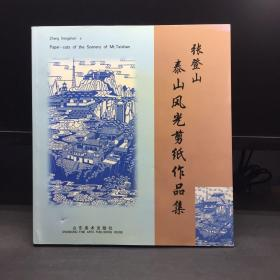 张登山 泰山风光剪纸作品集