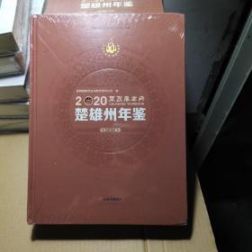 楚雄州年鉴2020