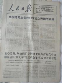 1976年10月31日  人民日报  拥护华主席