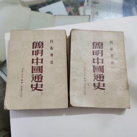 简明中国通史(上下)1946,生活·读书·新知三联书店