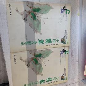 中国翡翠珍品鉴定:[图集]上下册