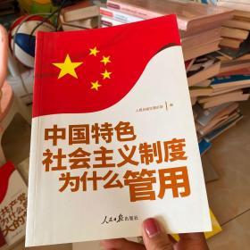 中国特色社会主义制度为什么管用