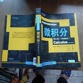 微积分(第六版)(双语教材)(高等学校数学双语教学推荐教材)英文版  实物拍图 现货 无勾画