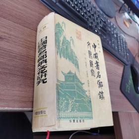 中国著名乡镇文化研究