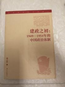 建政之初:1949—1954年的中国政治体制