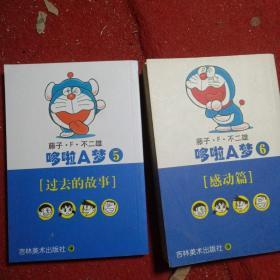 正版实拍:哆啦A梦12胖虎篇:文库本系列经典套装版(5.6.)2本合售