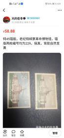 特45错版邮票