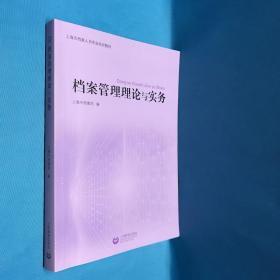 档案管理理论与实务